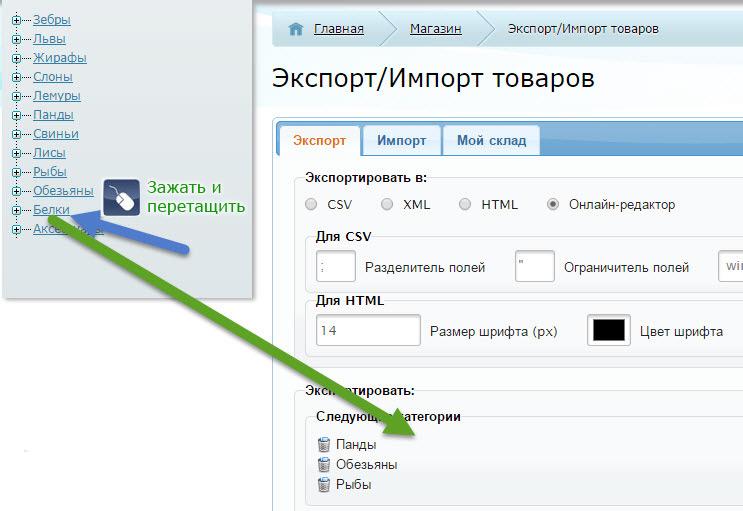 Если необходимо отбираем конкретные категории товаров для редактирования Flexcore