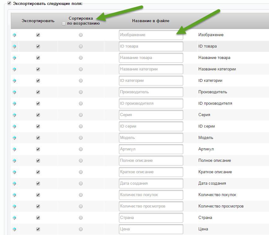 Указываем какие поля попадут в редактор Flexcore