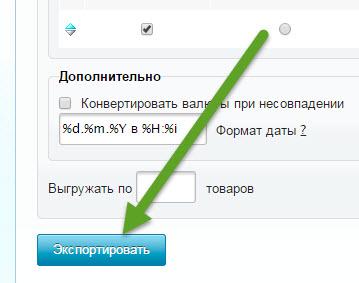 Для начала работы нажимаем кнопку Экспорт Flexcore