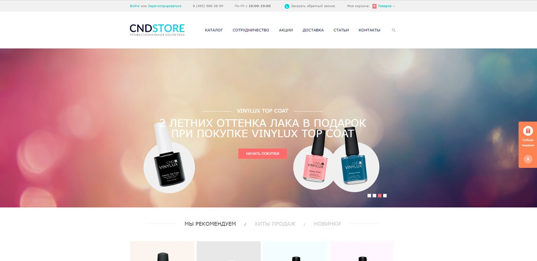 CND-STORE